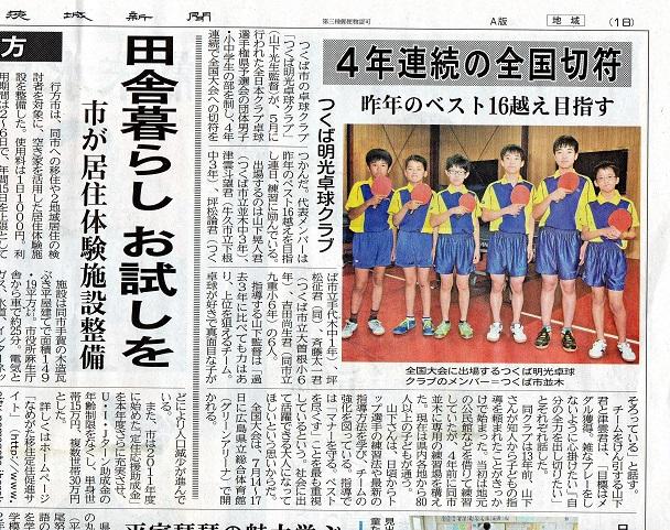 茨城新聞に掲載されました! - ...